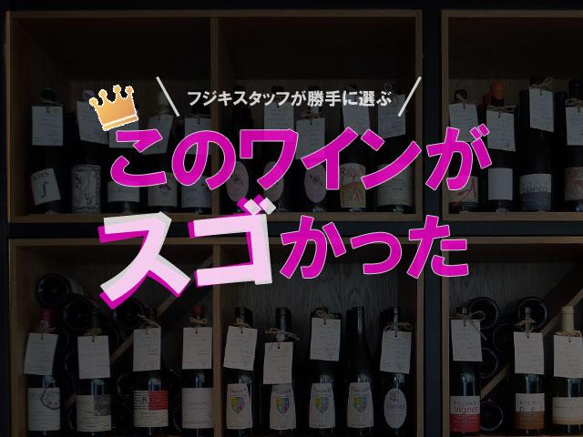 このワインがすごかった大賞
