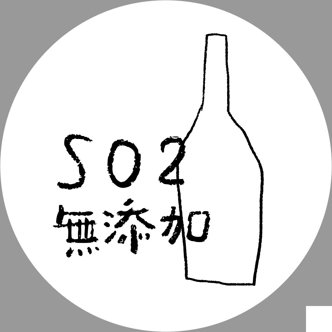 SO2無添加ワイン